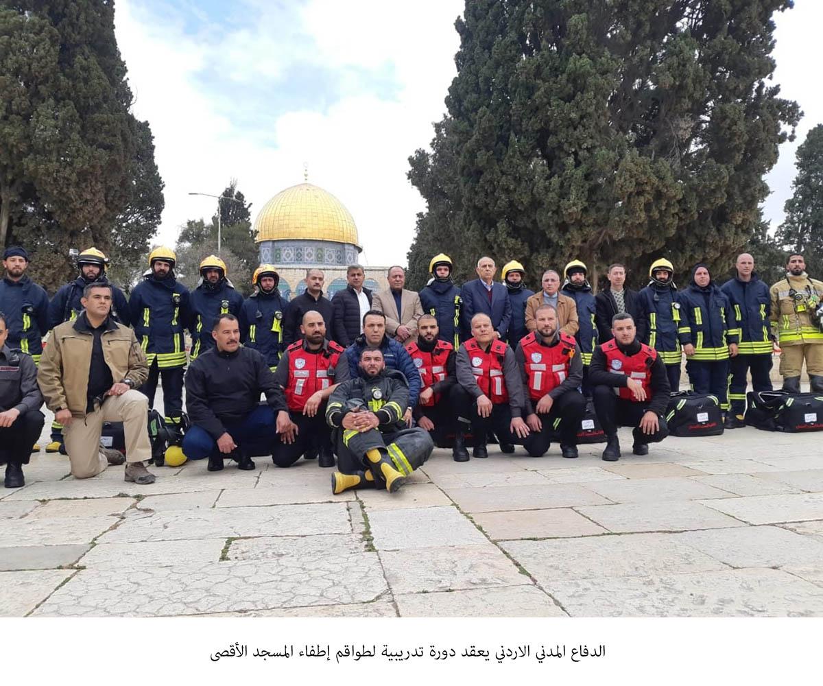 الدفاع المدني الاردني يعقد دورة تدريبية لطواقم إطفاء المسجد الأقصى