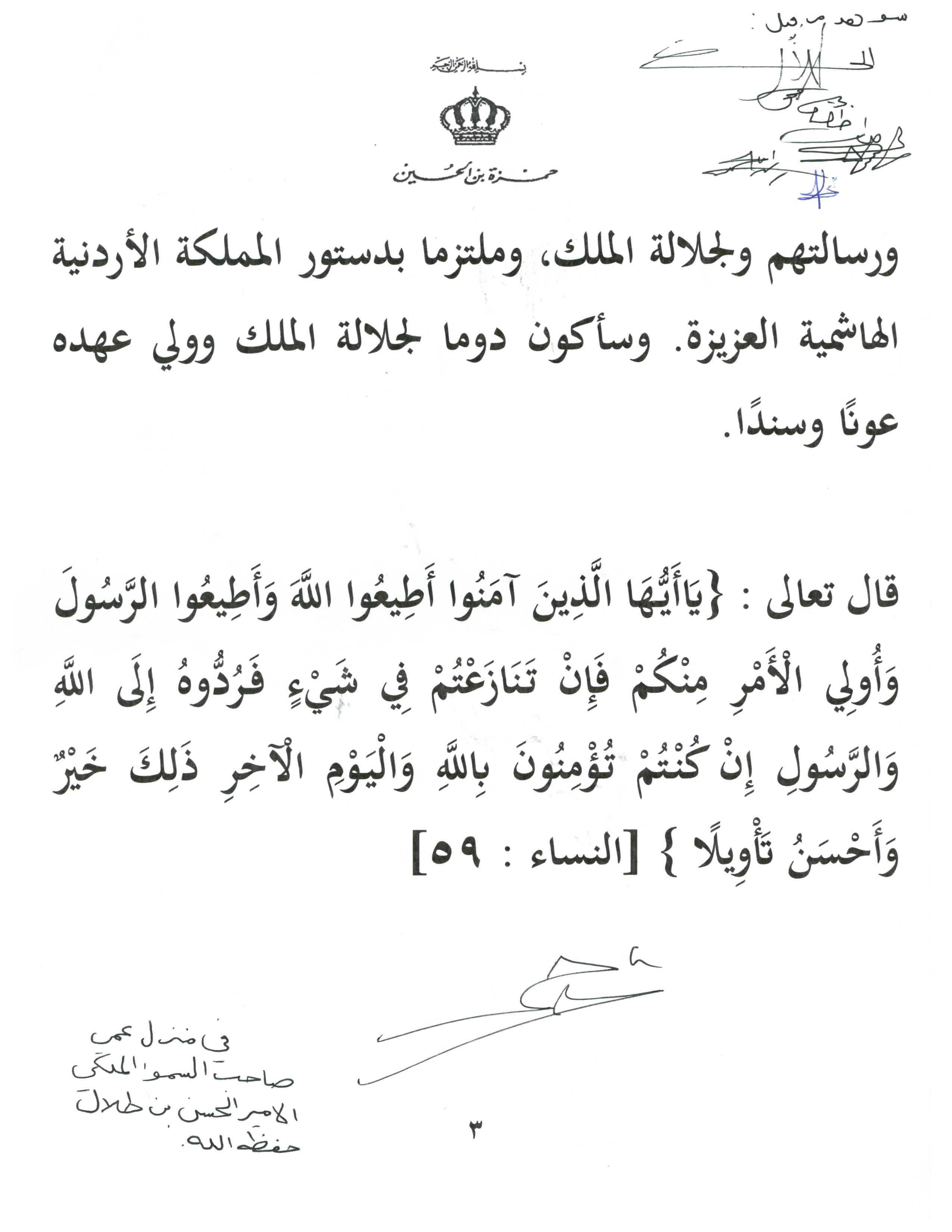 الأردن، الملك عبدالله الثاني،  الأمير حمزة بن الحسين، حربوشة نيوز